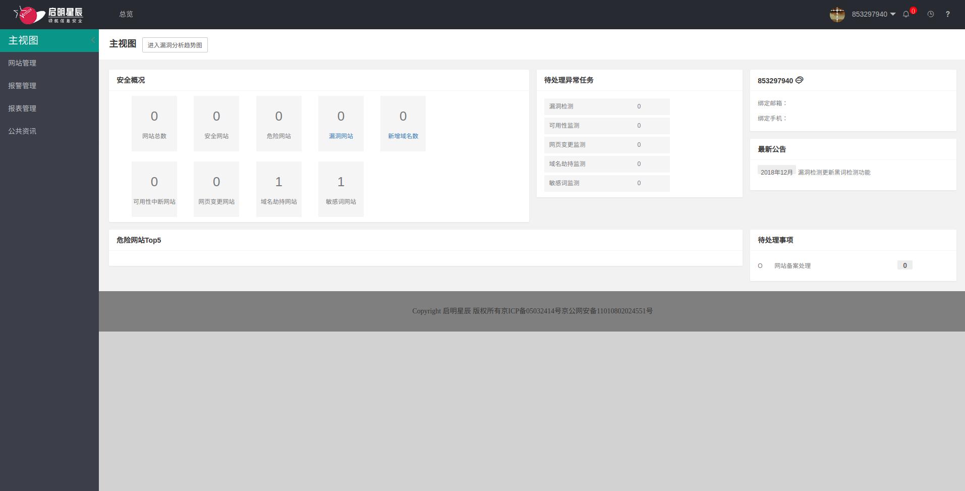 昆仑网站安全监测服务主视图